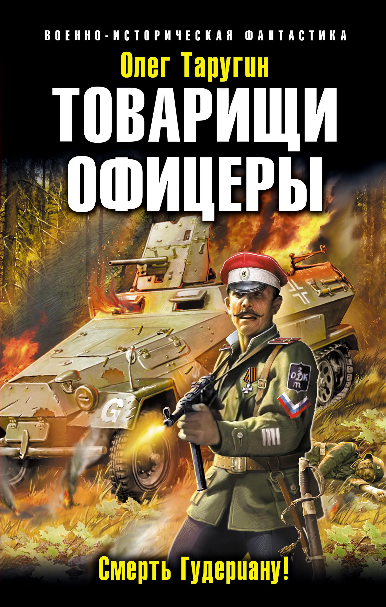 Олег Таругин «Товарищи офицеры. Смерть Гудериану!»