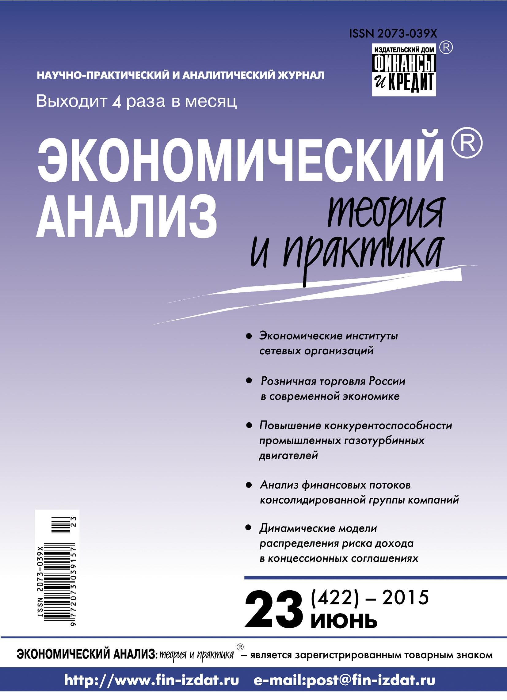 Экономический анализ: теория и практика № 23 (422) 2015
