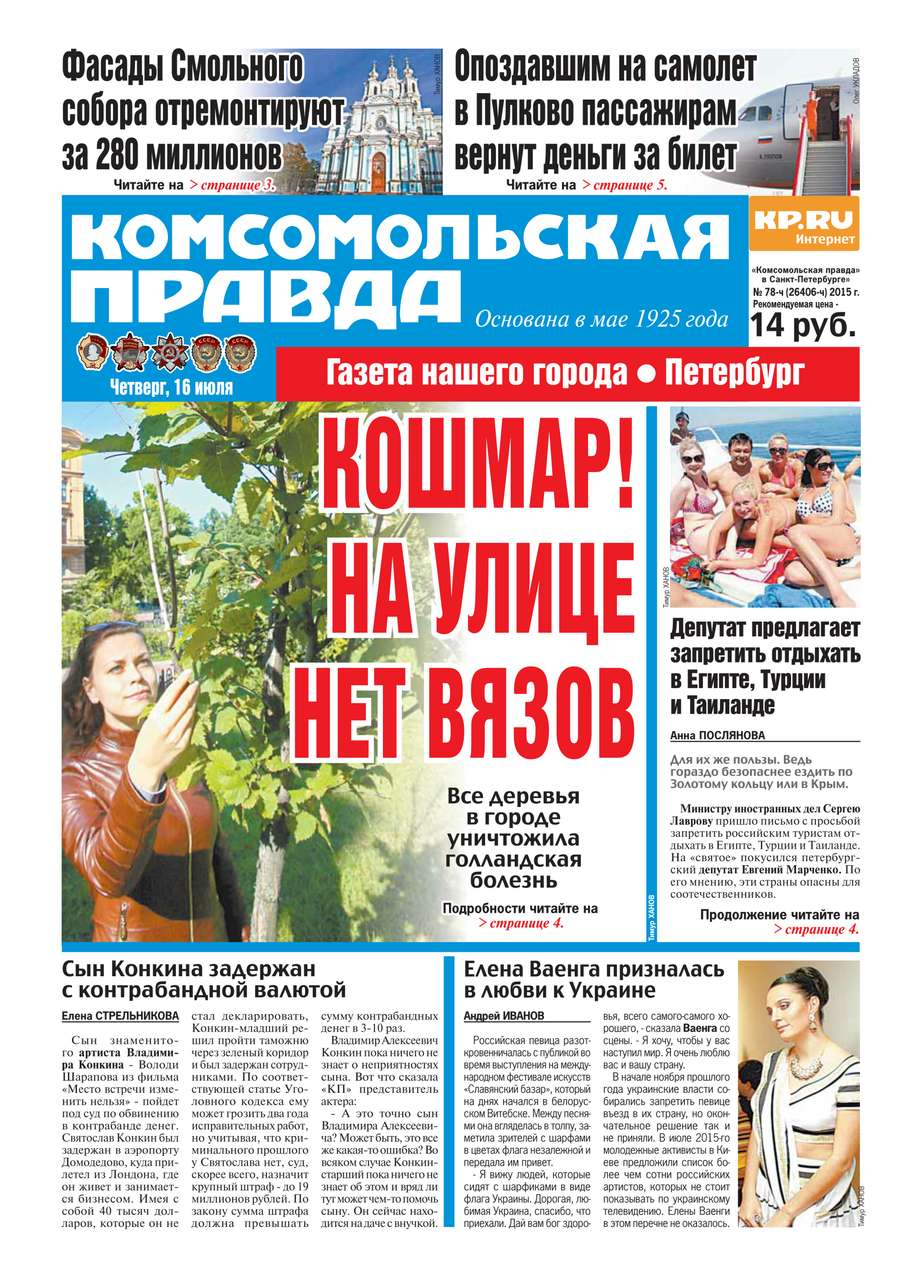 Комсомольская правда. Санкт-Петербург 78ч
