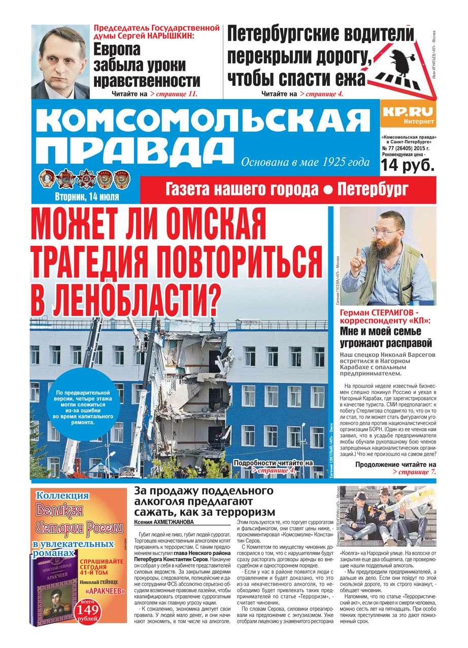 Комсомольская правда. Санкт-Петербург 77-2015