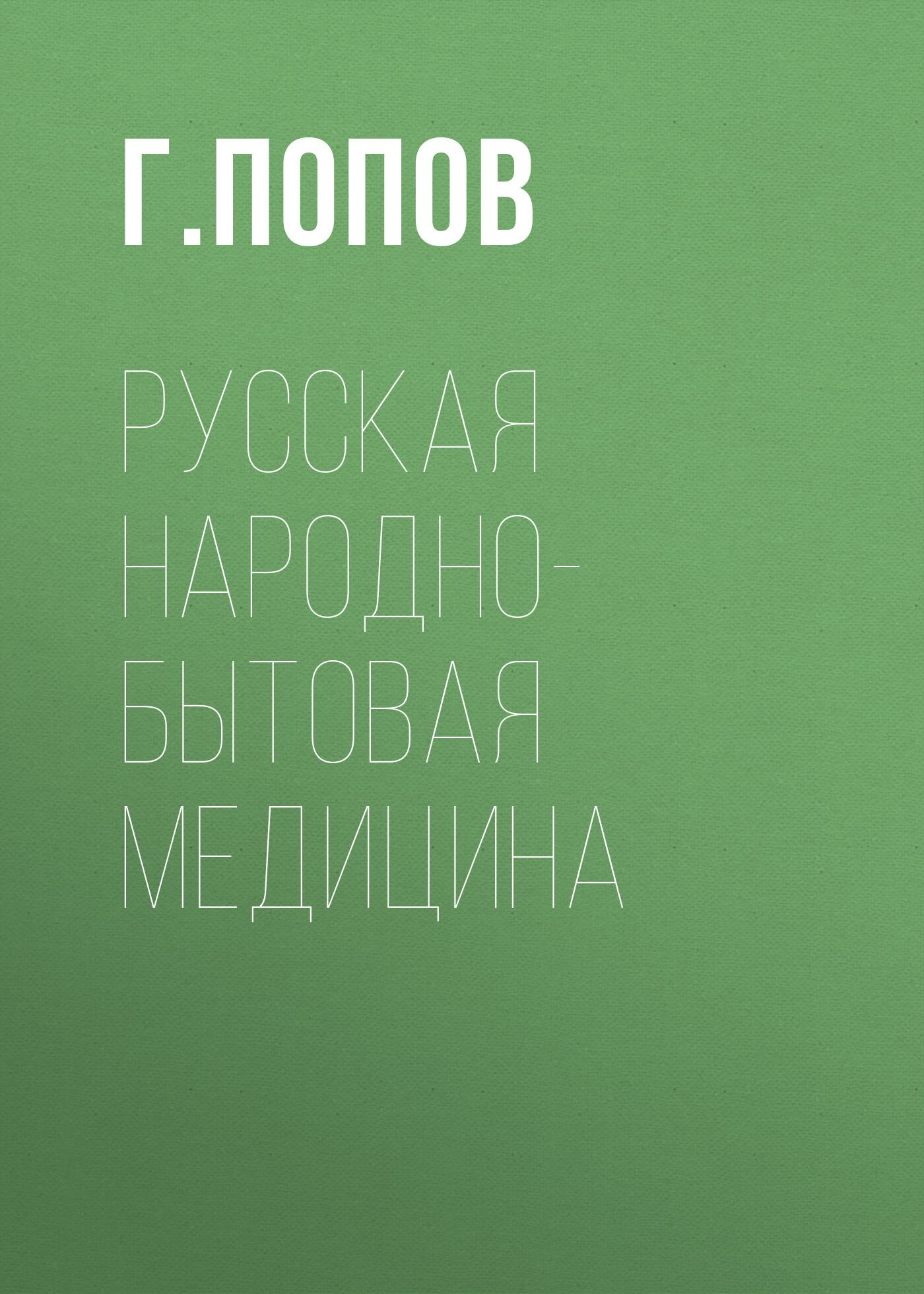 Г. Попов «Русская народно-бытовая медицина»
