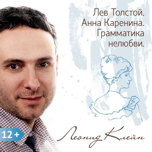 Лев Толстой. Анна Каренина. Грамматика нелюбви