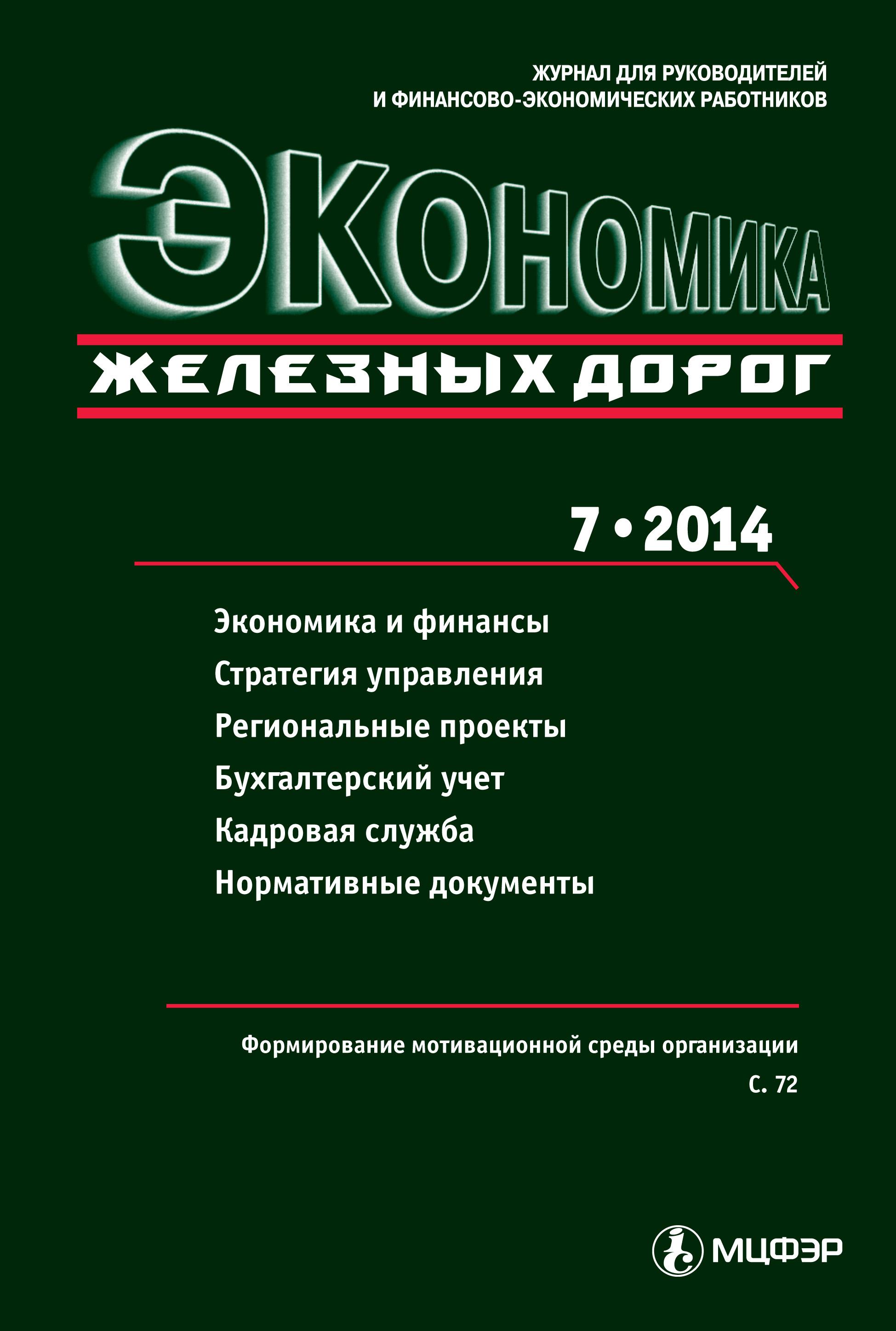 Экономика железных дорог №07/2014