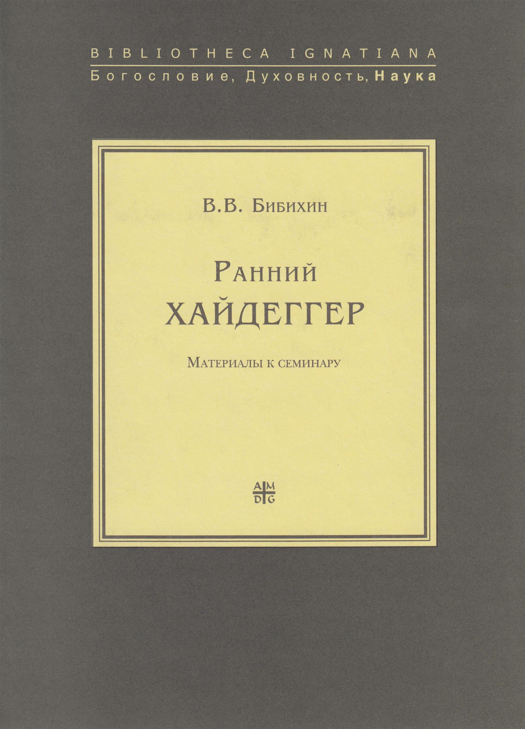 Ранний Хайдеггер. Материалы к семинару