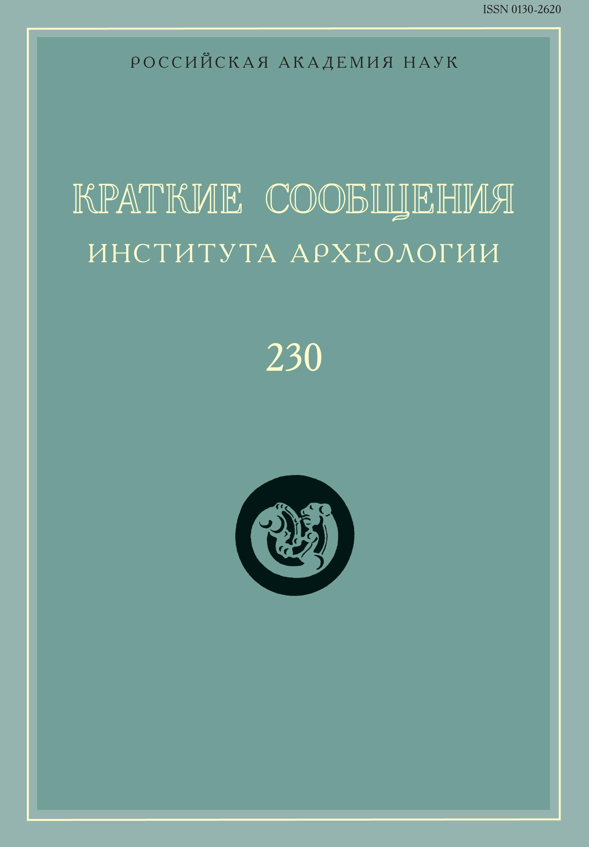 Краткие сообщения Института археологии. Выпуск 230