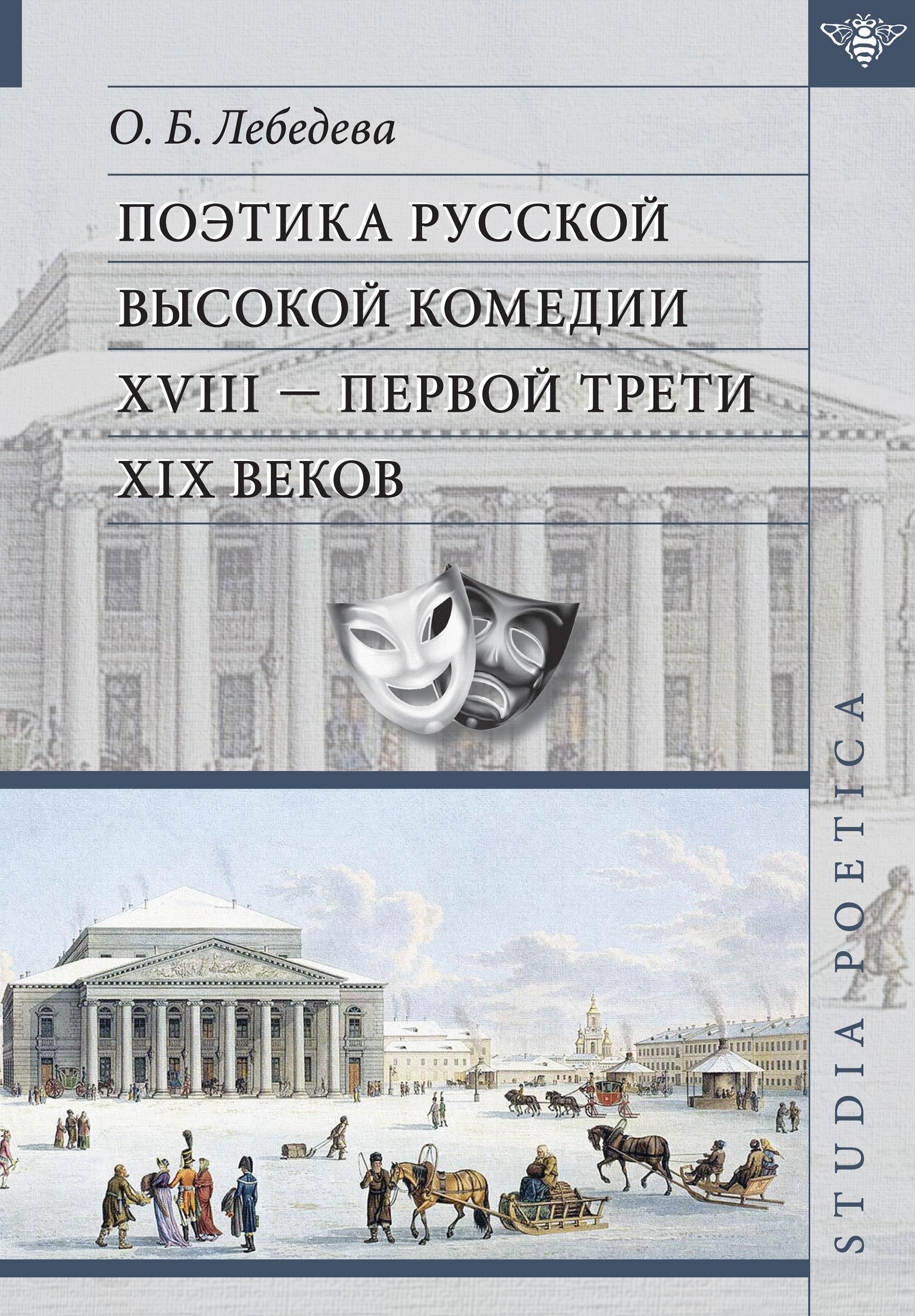 Поэтика русской высокой комедии XVIII – первой трети XIX веков