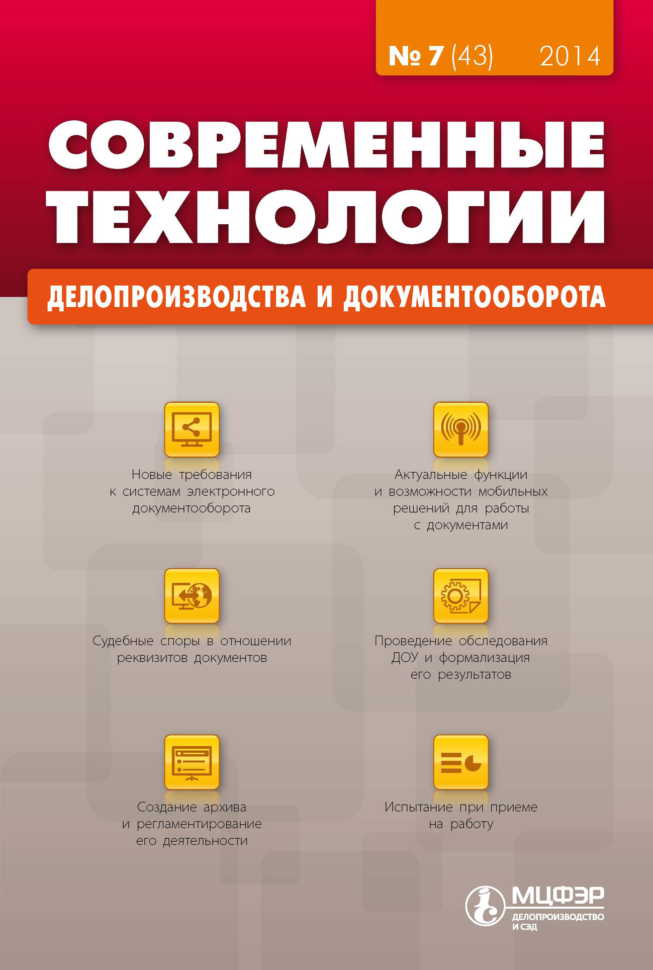 Современные технологии делопроизводства и документооборота № 7 (43) 2014