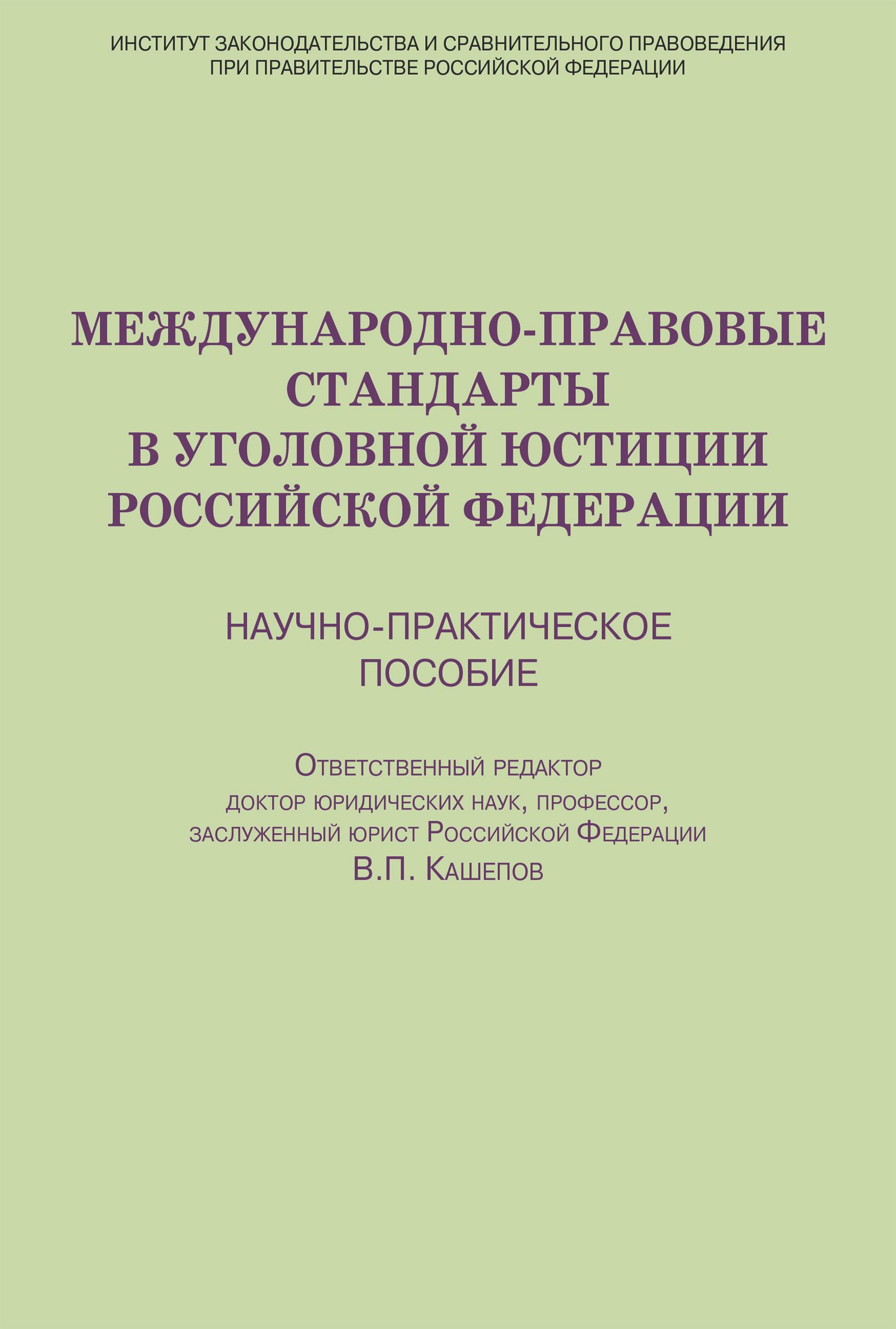 Международно-правовые стандарты в уголовной юстиции Российской Федерации. Научно-практическое пособие