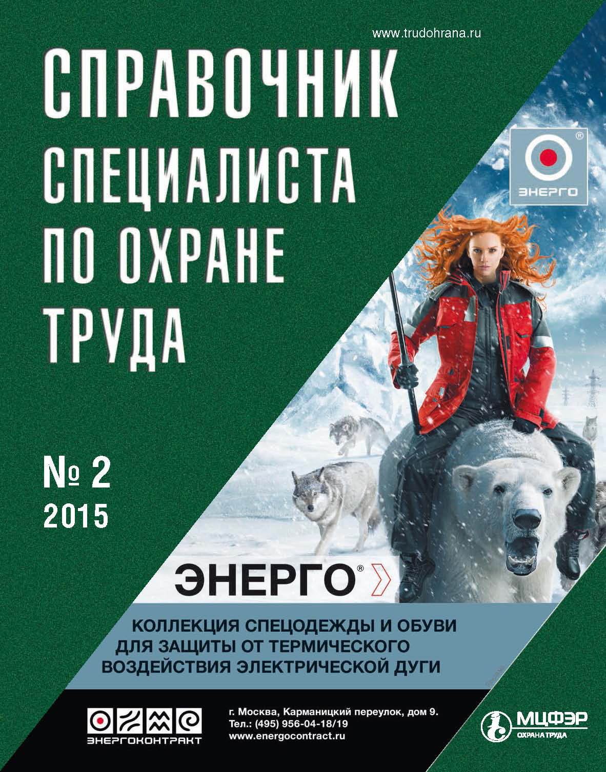 Справочник специалиста по охране труда № 2 2015