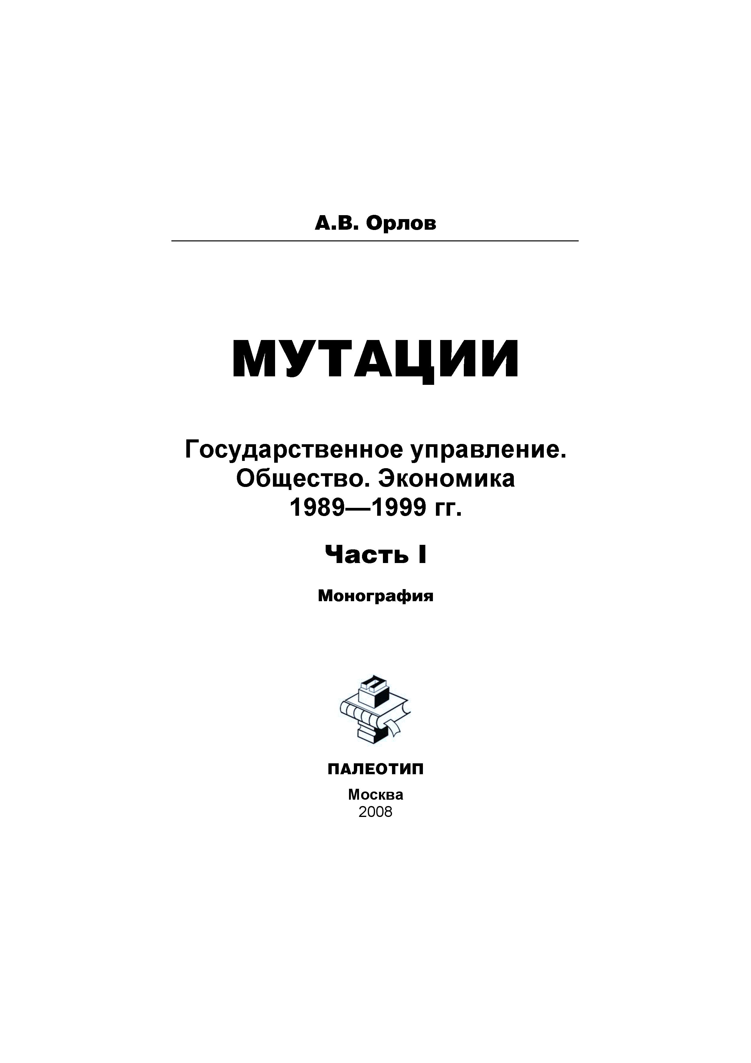 Мутации. Государственное управление. Общество. Экономика. 1989-1999 гг. Часть I