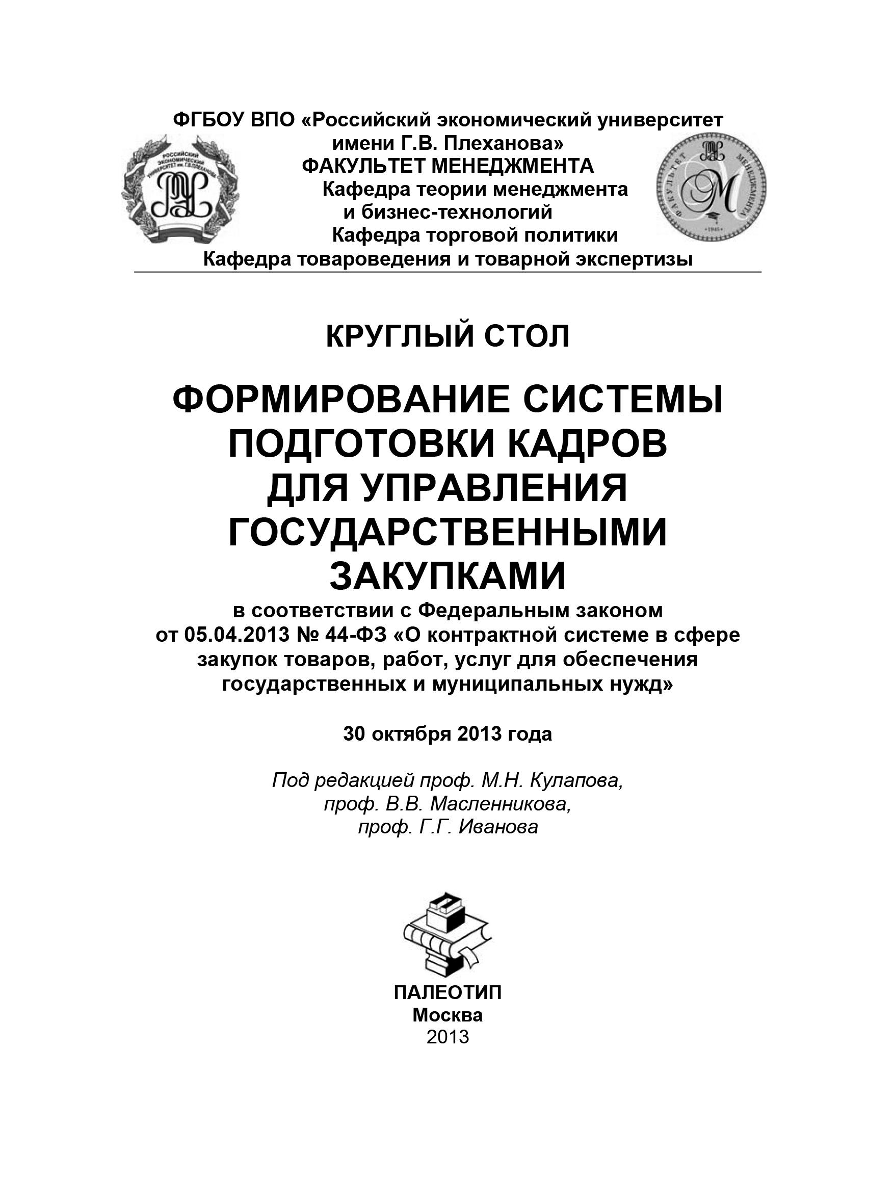 Круглый стол «Формирование системы подготовки кадров для управления государственными закупками»