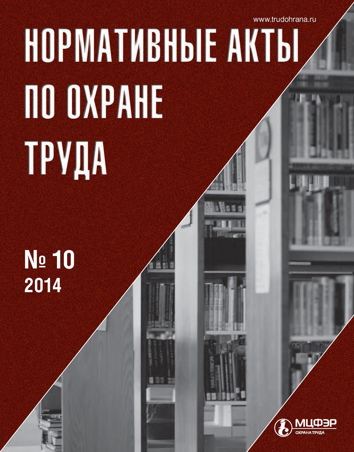 Нормативные акты по охране труда № 10 2014