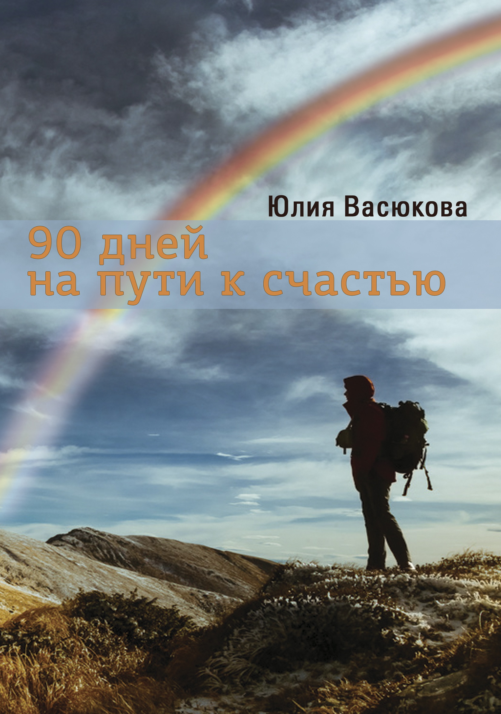 90дней на пути к счастью