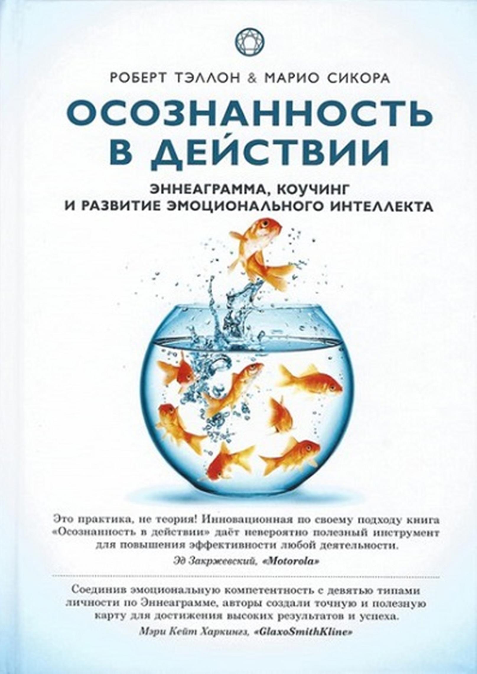 Марио Сикора, Роберт Тэллон «Осознанность в действии. Эннеаграмма, коучинг и развитие эмоционального интеллекта»