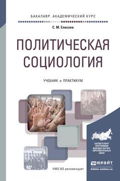 Политическая социология. Учебник и практикум для академического бакалавриата