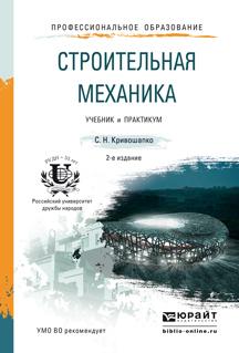 Строительная механика 2-е изд. Учебник и практикум для прикладного бакалавриата