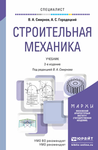Строительная механика 2-е изд., пер. и доп. Учебник для вузов