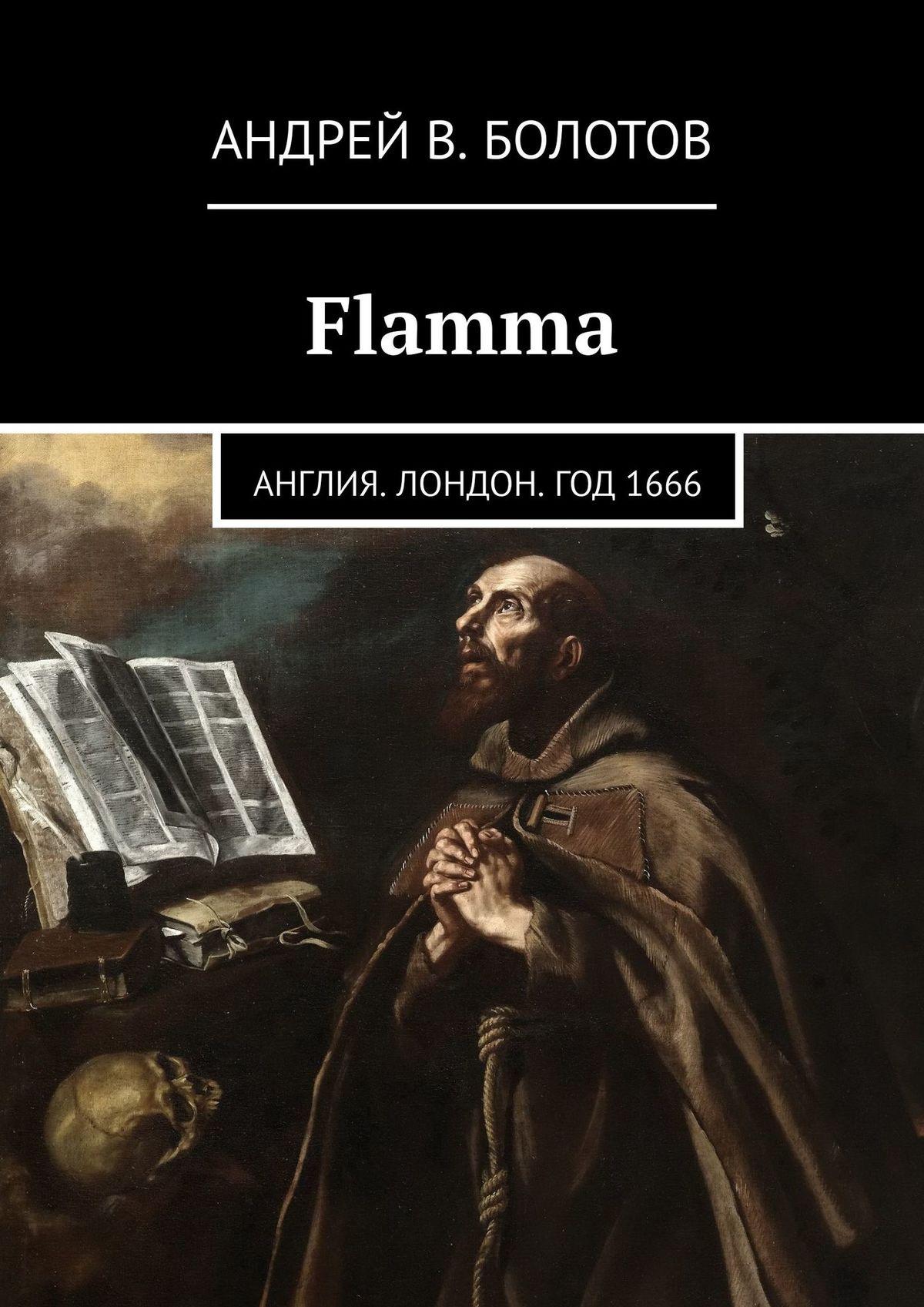 Flamma.Англия. Лондон. Год1666