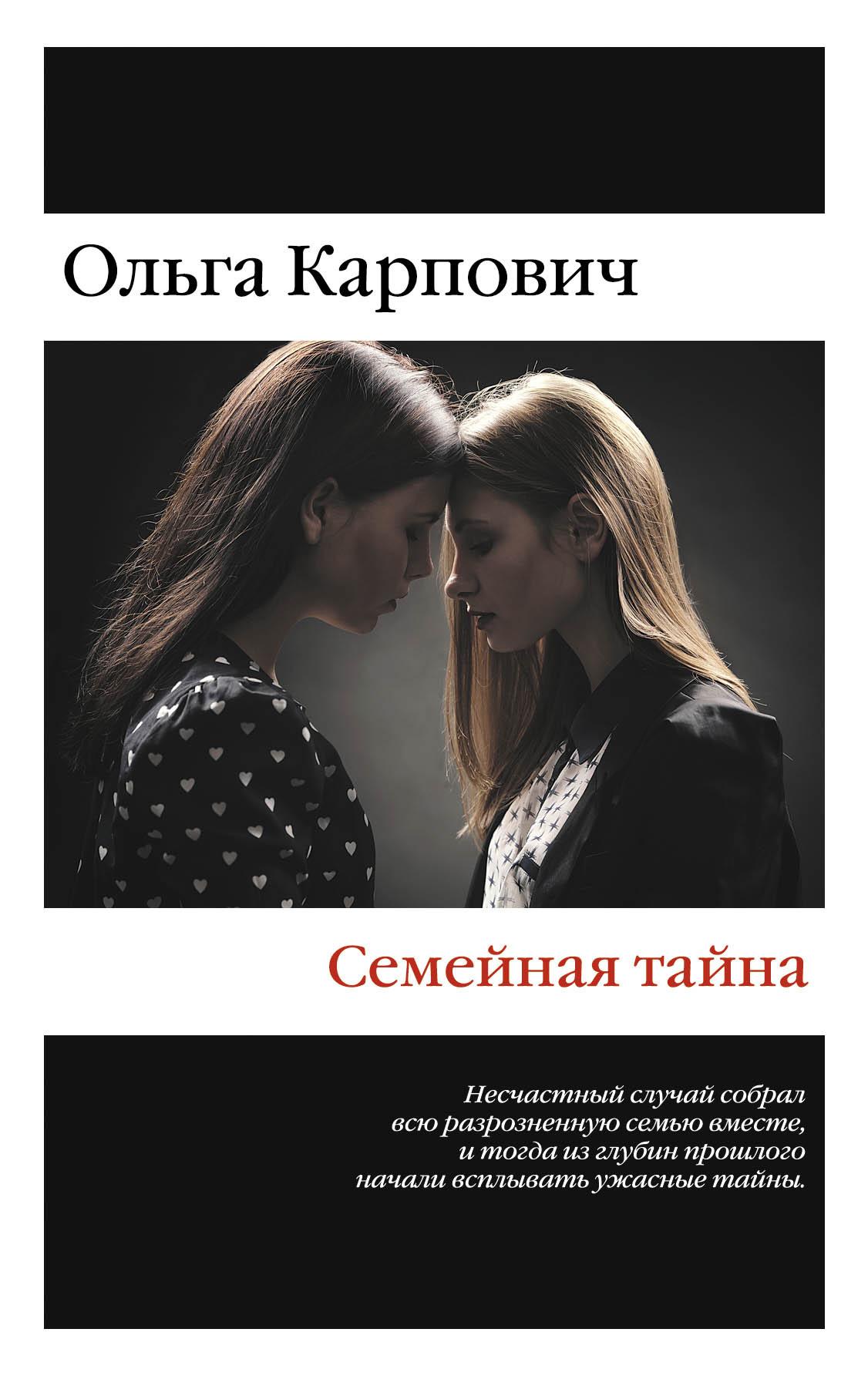 Семейная тайна (сборник)