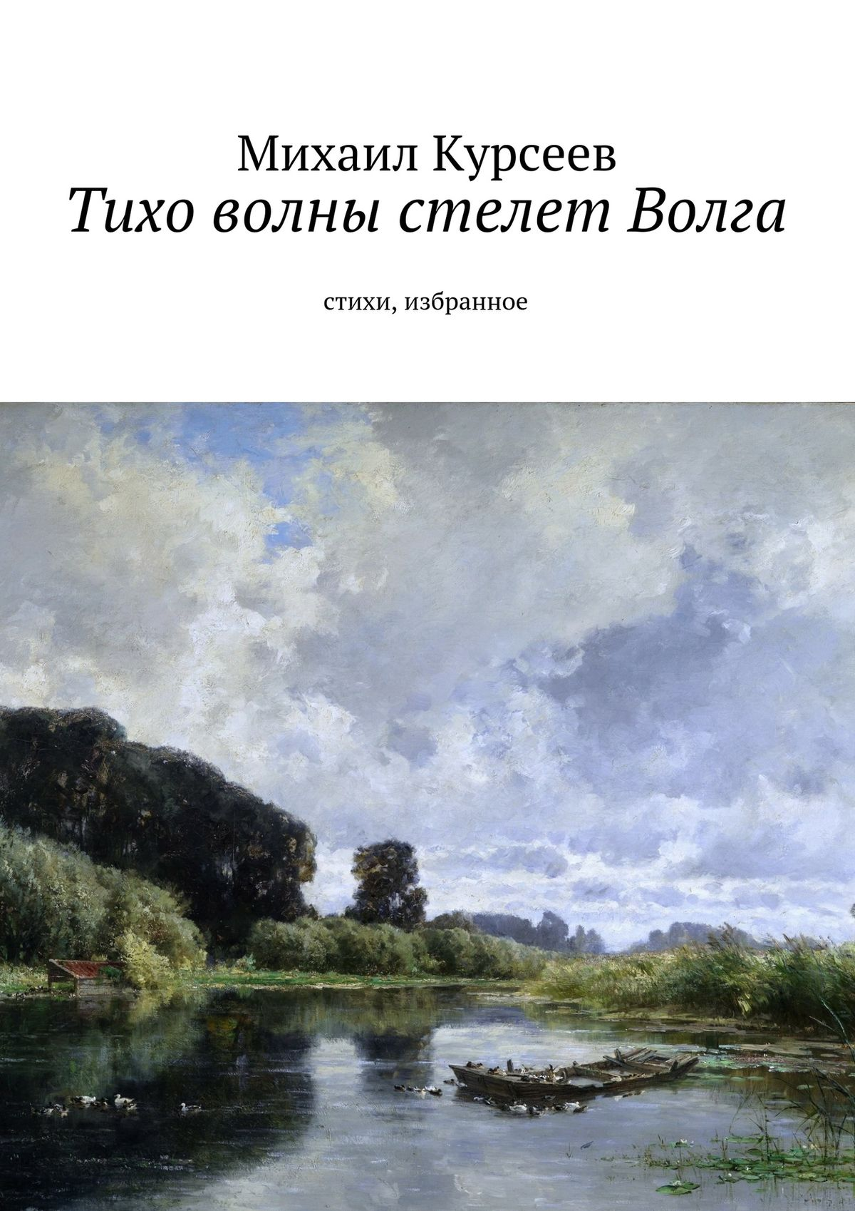 Тихо волны стелет Волга. Стихи, избранное