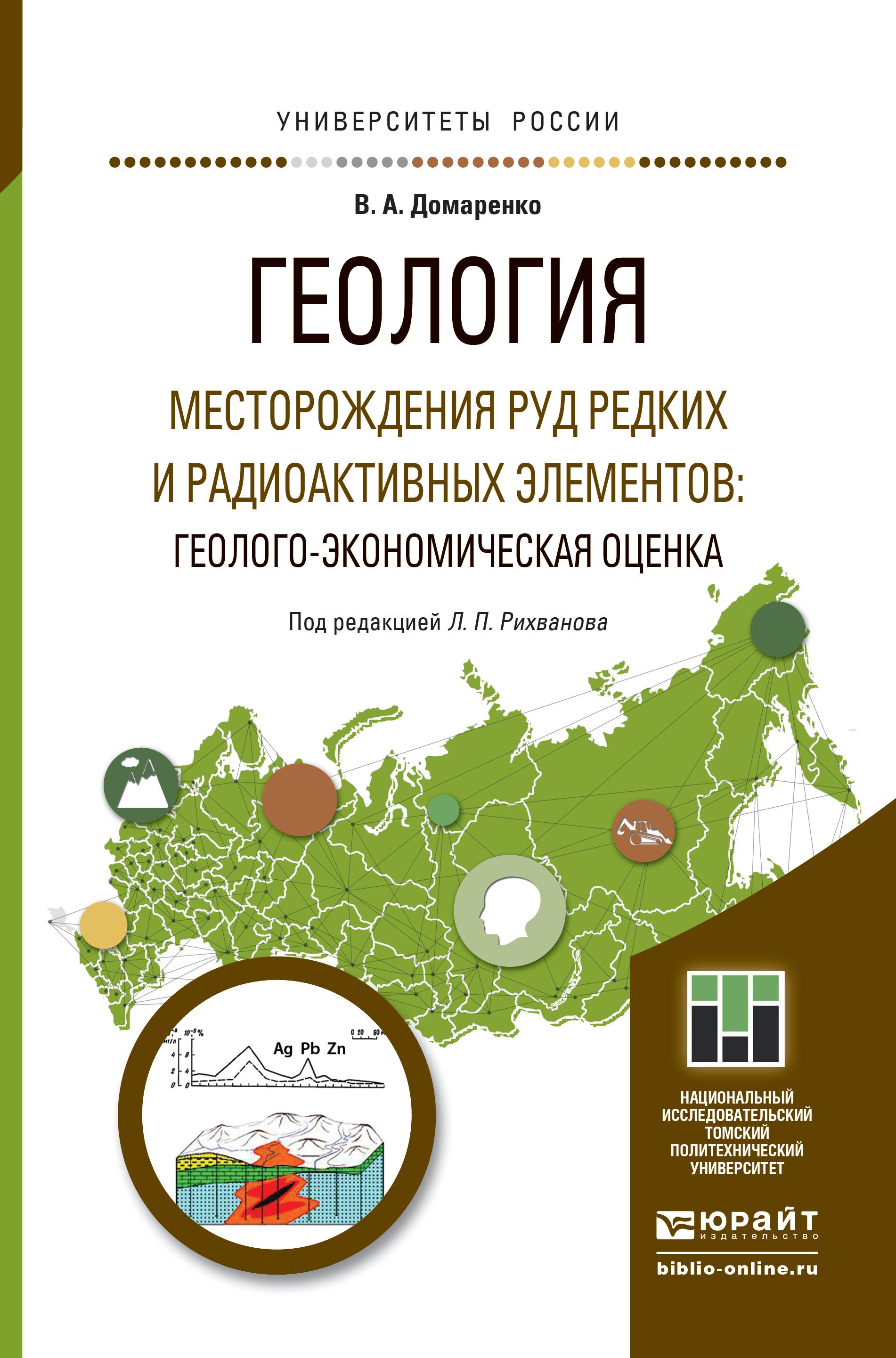 Геология. Месторождения руд редких и радиоактивных элементов: геолого-экономическая оценка. Учебное пособие для магистратуры