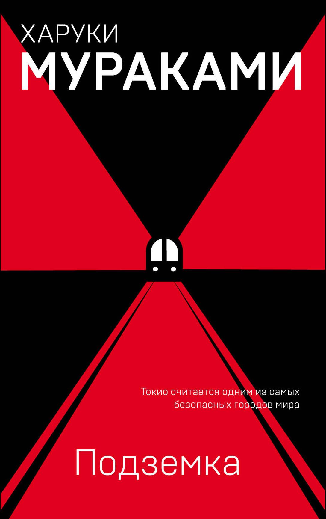 Харуки Мураками «Подземка»
