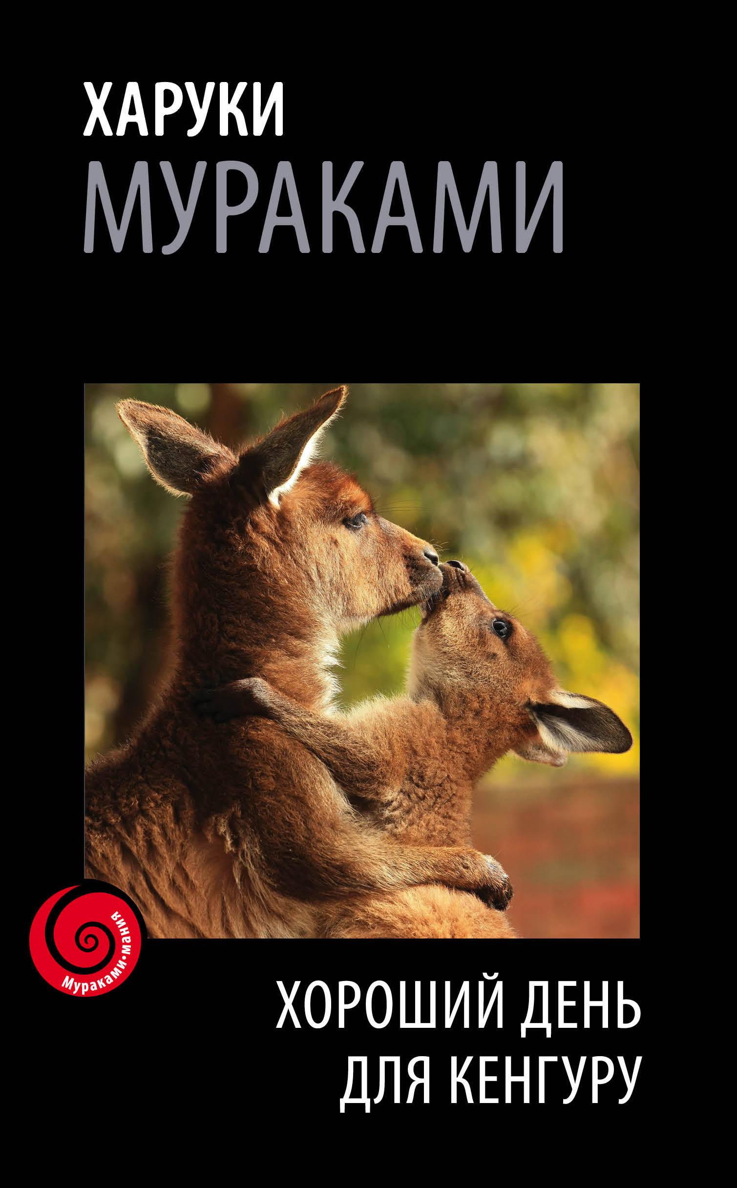 Харуки Мураками «Хороший день для кенгуру (сборник)»