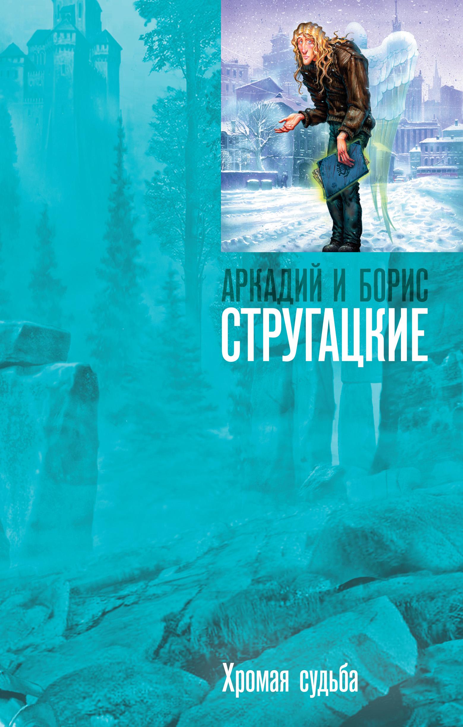 Аркадий и Борис Стругацкие «Хромая судьба»