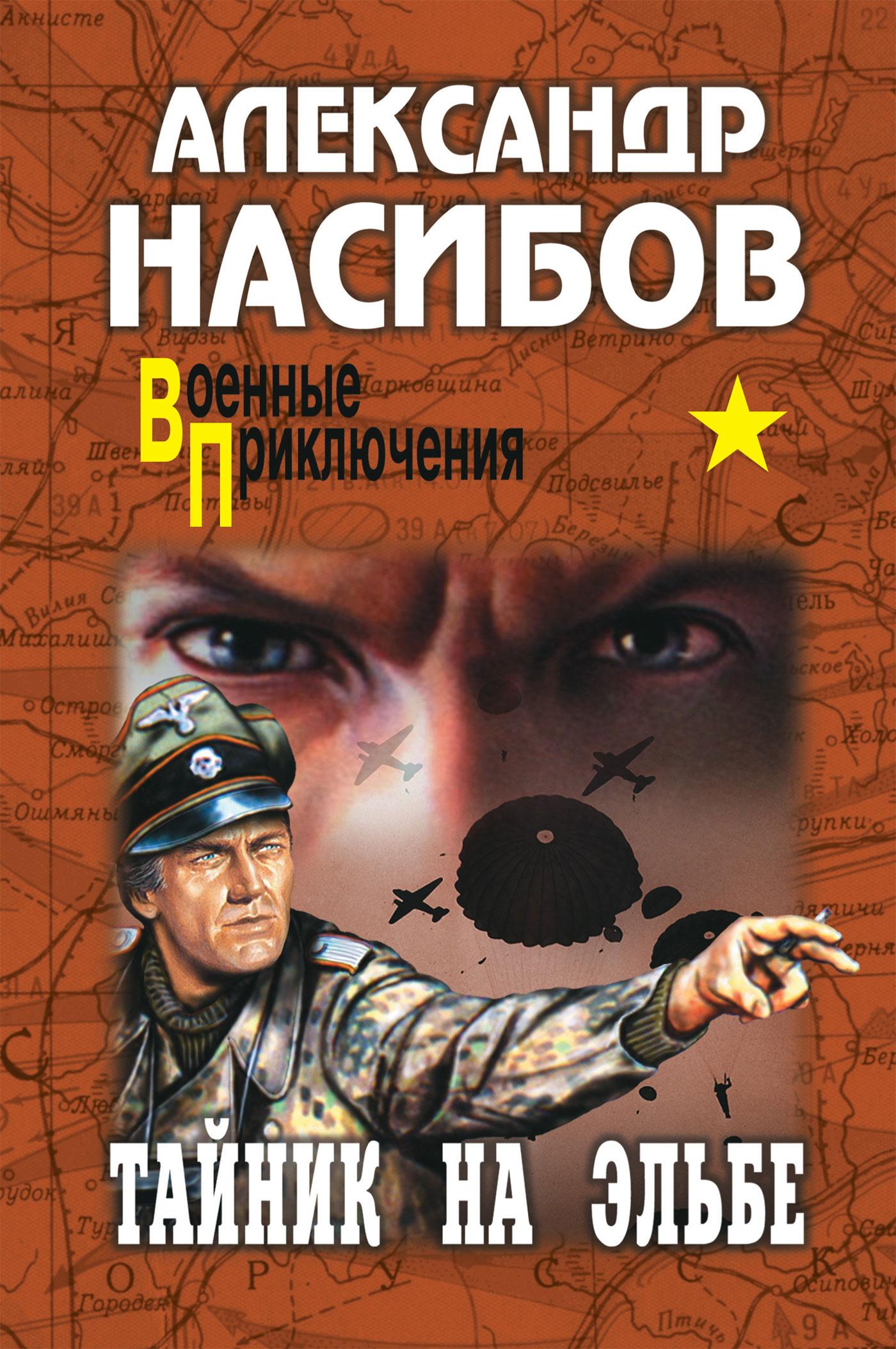 Александр Насибов «Тайник на Эльбе»