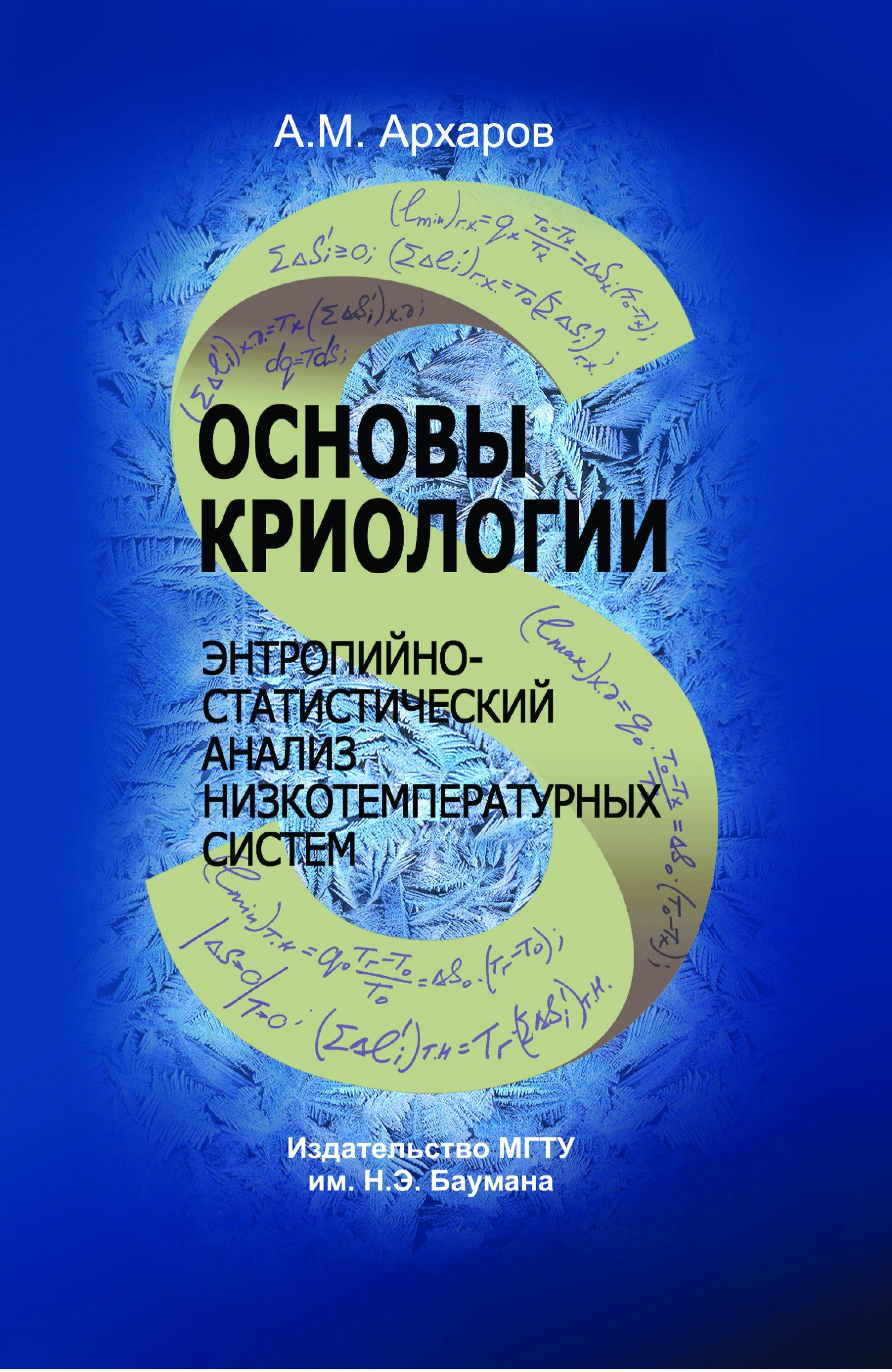 Основы криологии. Энтропийно-статистический анализ низкотемпературных систем