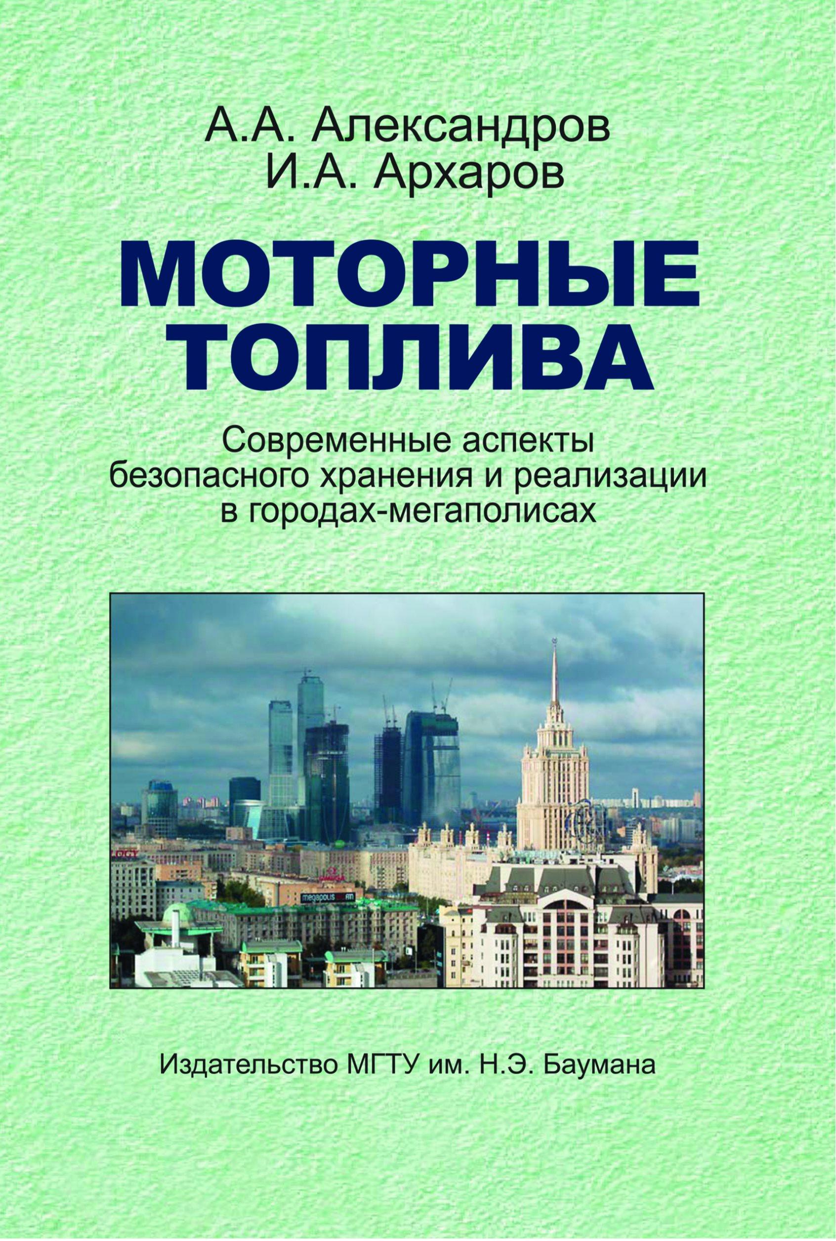 Моторные топлива. Современные аспекты безопасного хранения и реализации в городах-мегаполисах
