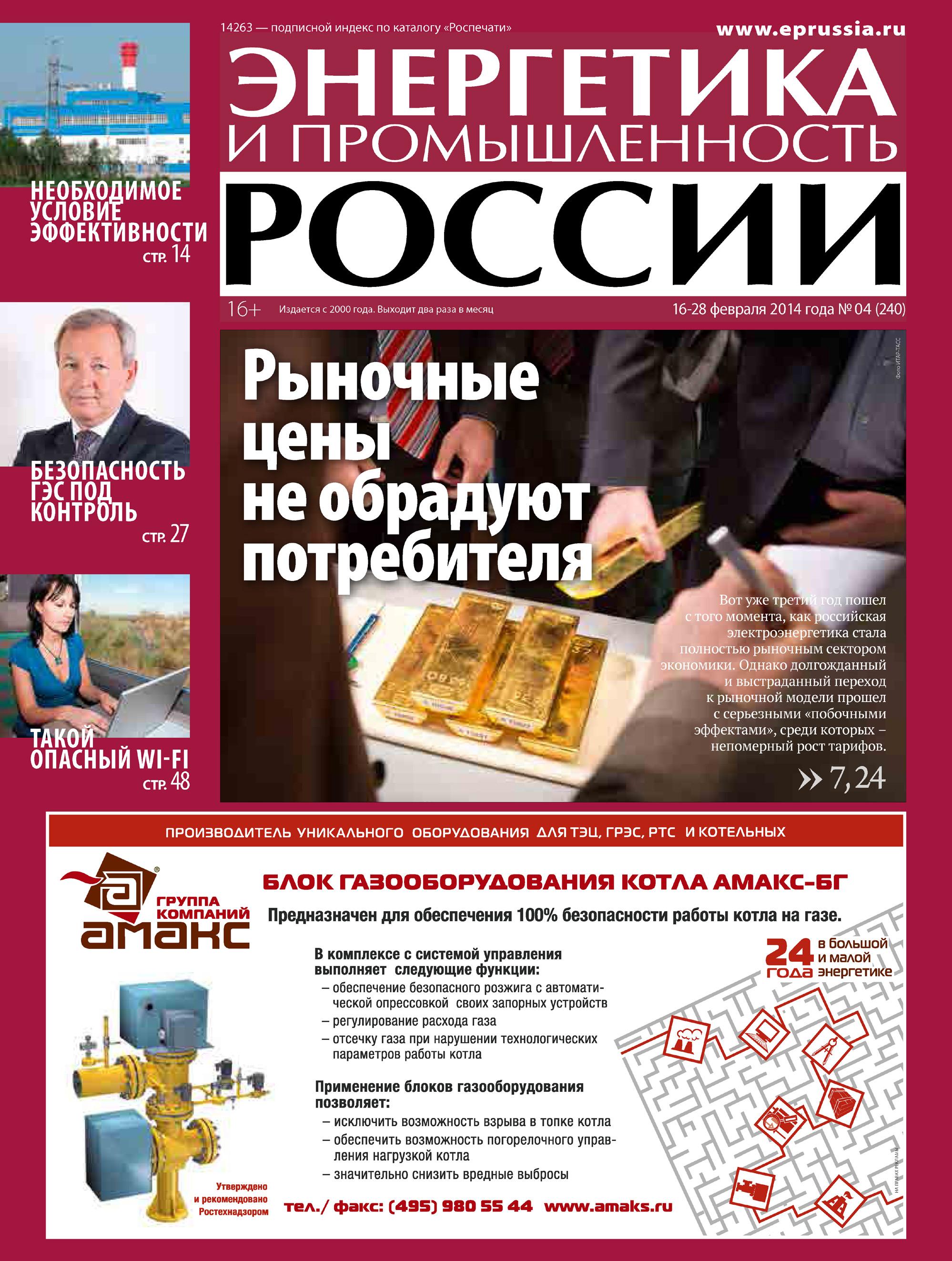 Энергетика и промышленность России №5 2014