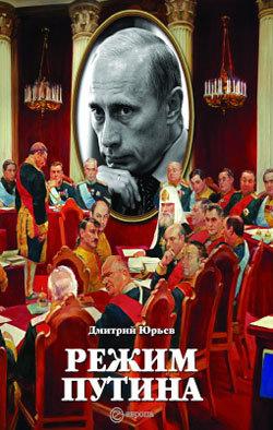 Режим Путина. Постдемократия