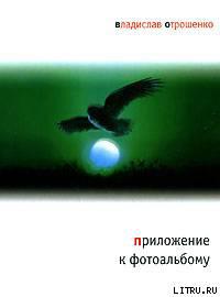 Приложение к фотоальбому (сборник)