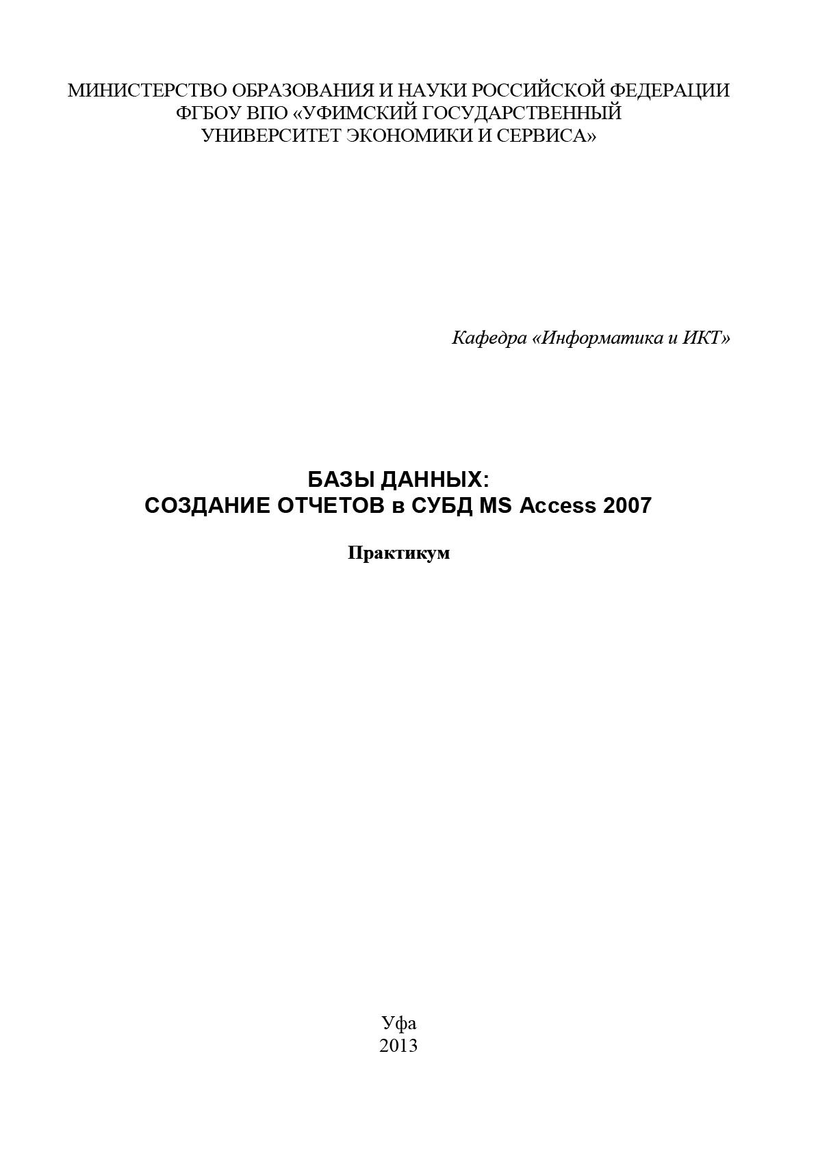 Базы данных: Создание отчетов в СУБД MS Access 2007