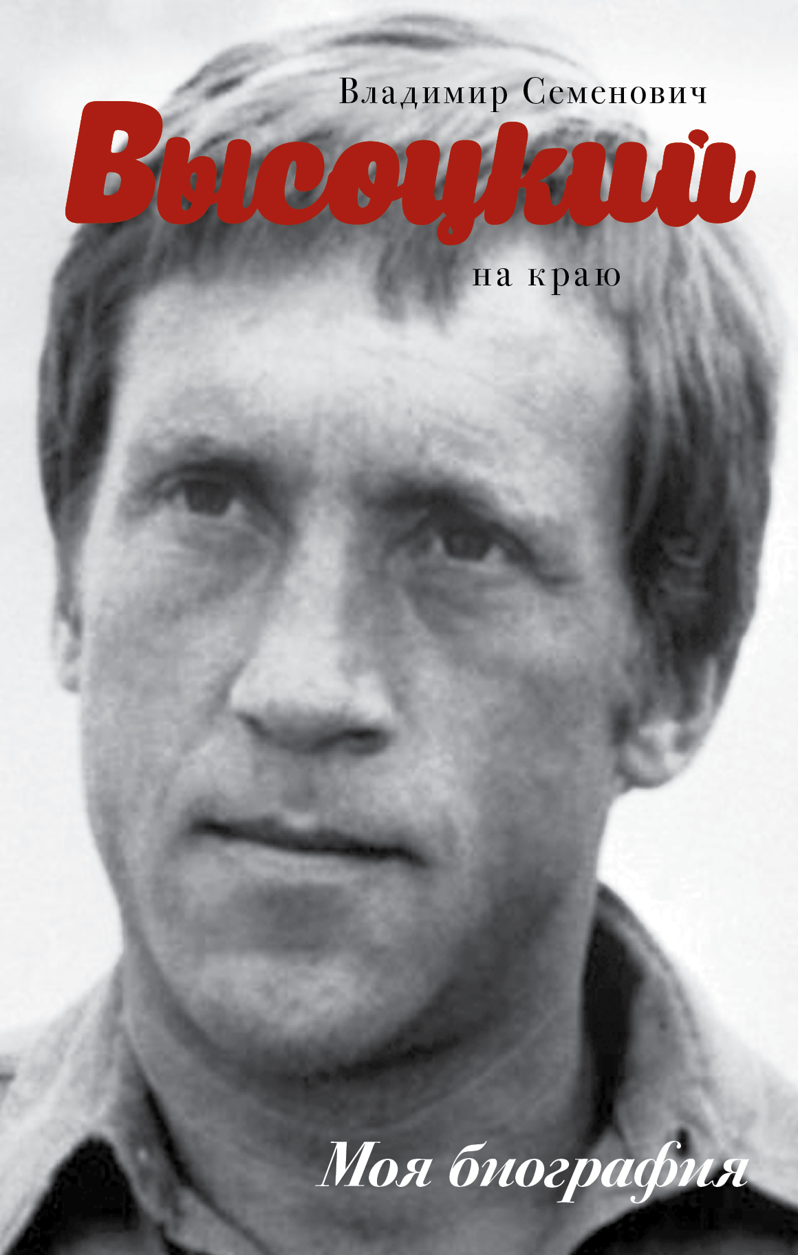 Юрий Сушко «Высоцкий. На краю»