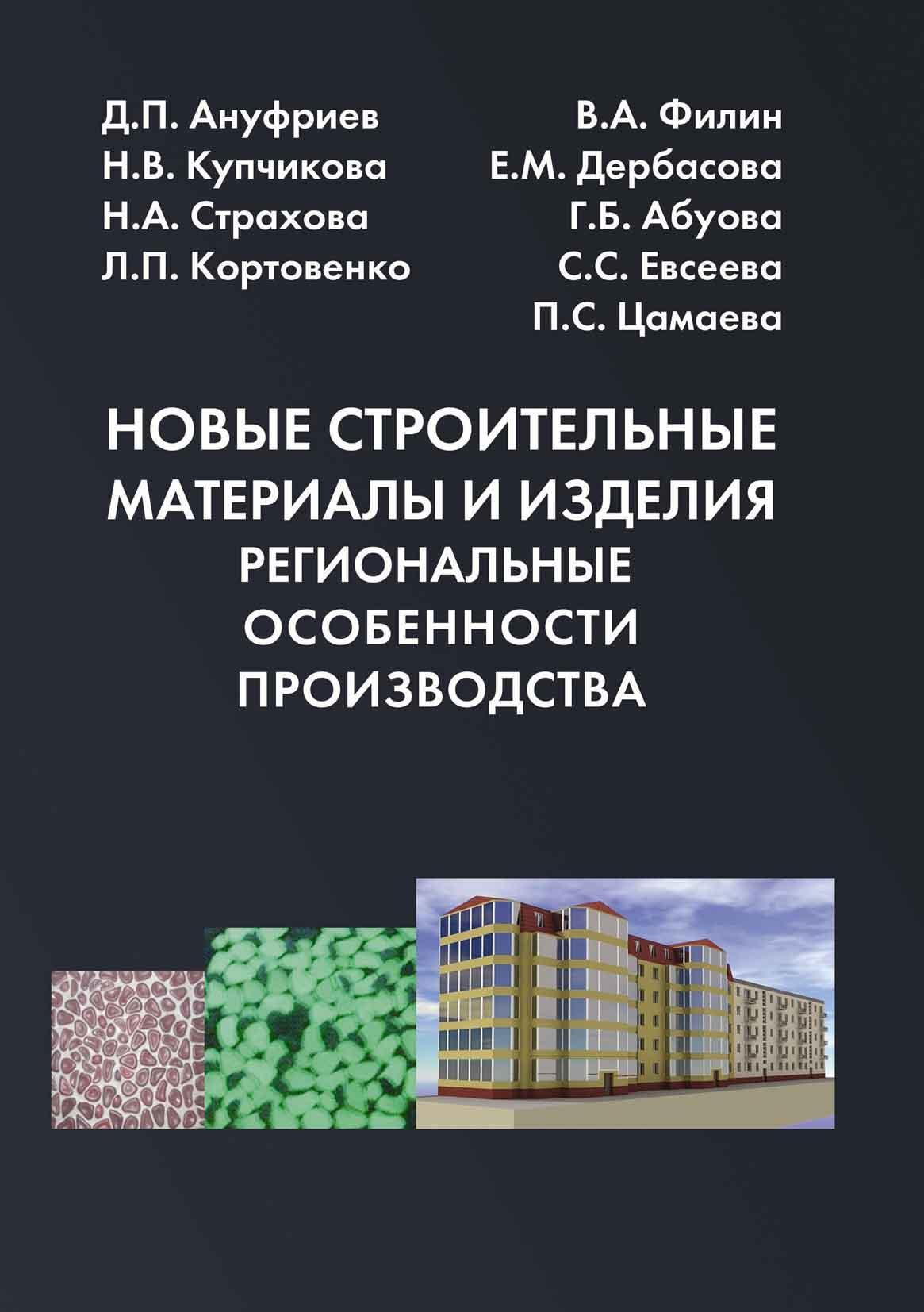 Новые строительные материалы и изделия. Региональные особенности производства
