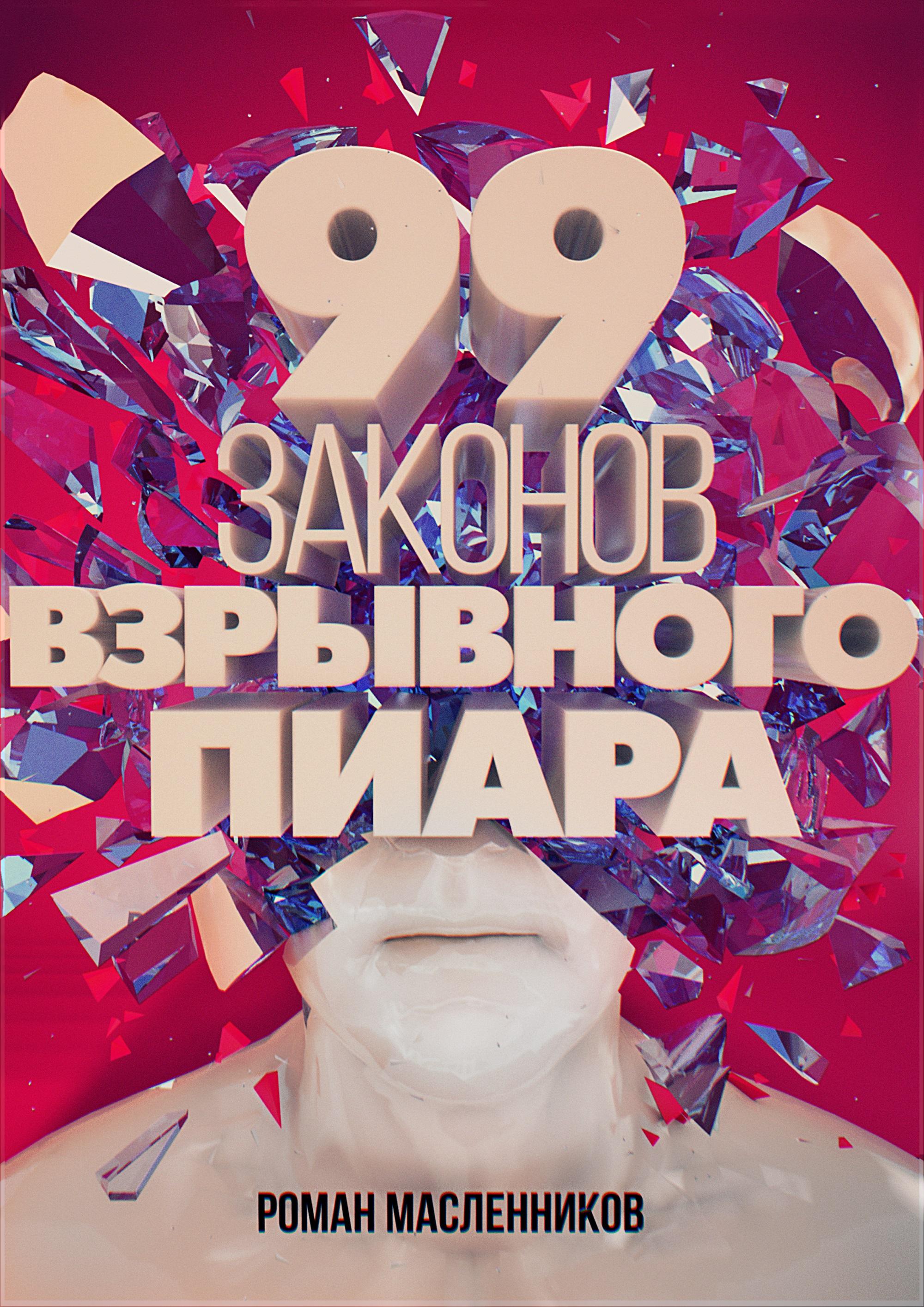 Роман Масленников «99 законов взрывного пиара. Книга-практикум»