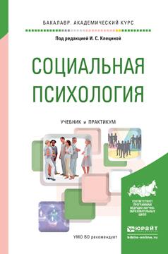 Социальная психология. Учебник и практикум для академического бакалавриата