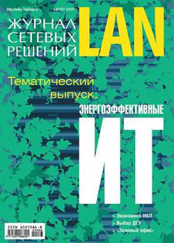 Журнал сетевых решений / LAN №08/2009