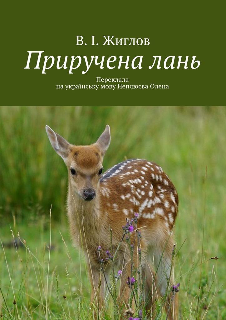 Прирученалань. Переклаланаукраїнську мову Неплюєва Олена