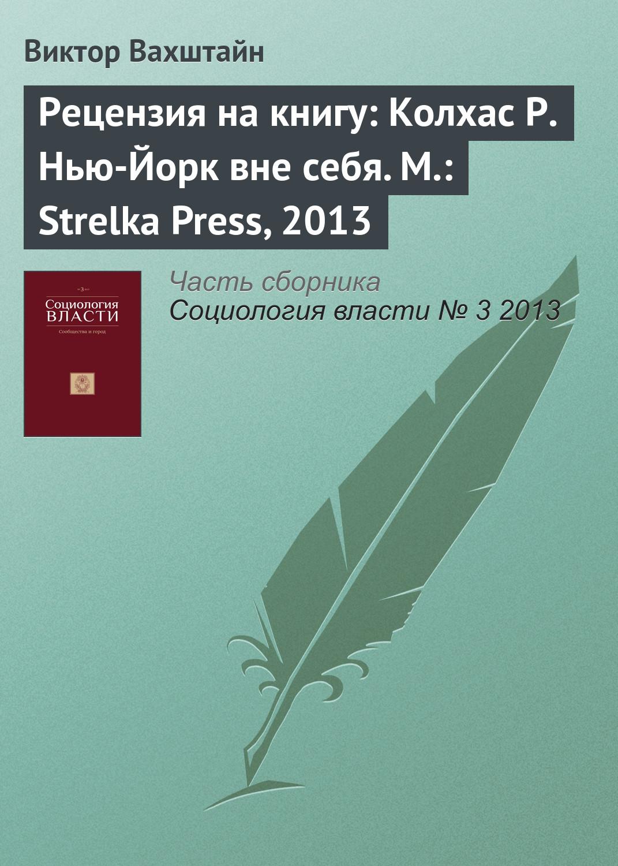 Рецензия на книгу: Колхас Р. Нью-Йорк вне себя. М.: Strelka Press, 2013