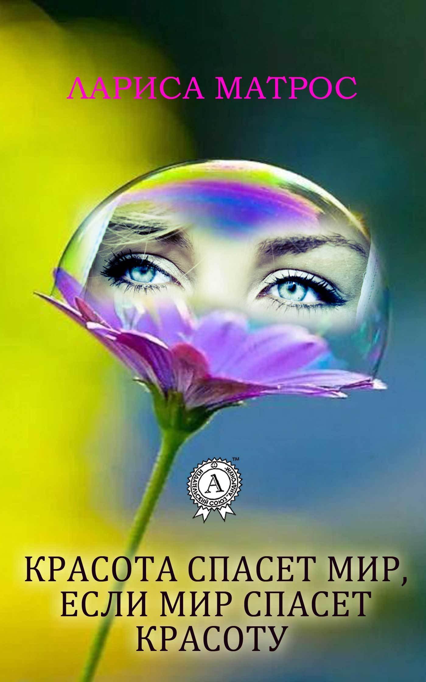 Красота спасет мир, если мир спасет красоту