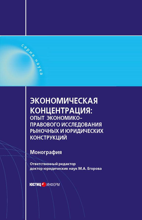 Экономическая концентрация. Опыт экономико-правового исследования рыночных и юридических конструкций. Монография