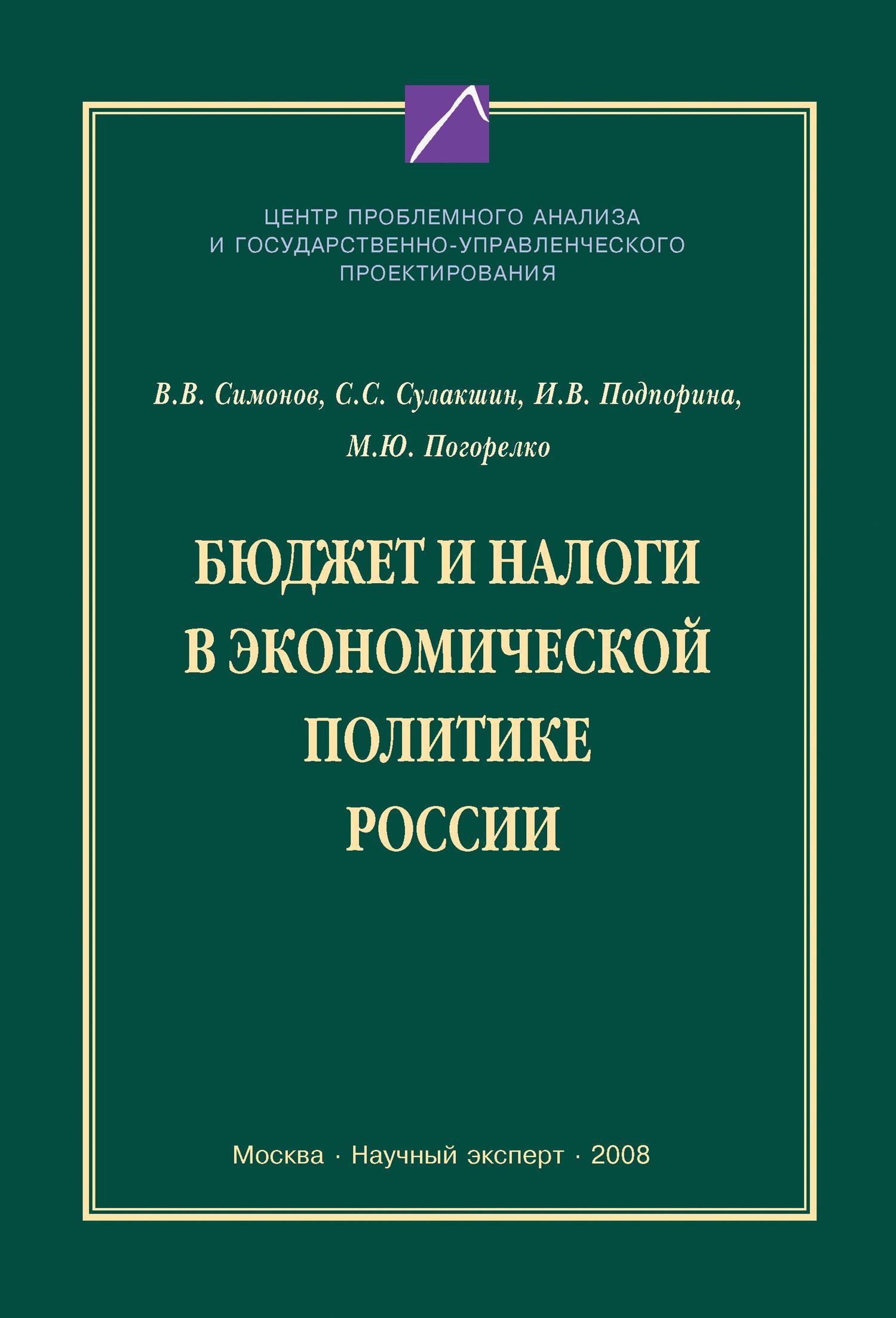 Бюджет и налоги в экономической политике России