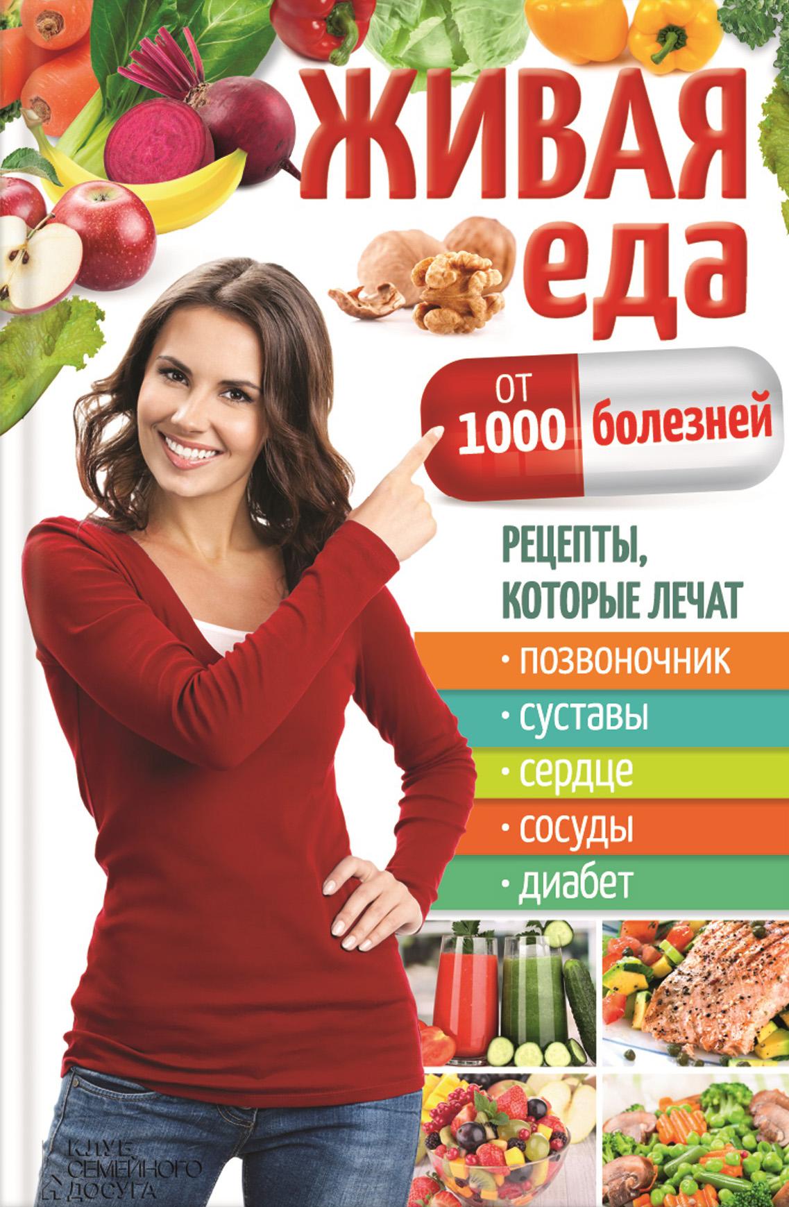 Юрий Пернатьев «Живая еда от 1000 болезней. Рецепты, которые лечат позвоночник, суставы, сердце, сосуды, диабет»