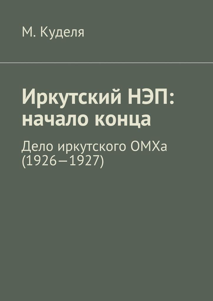 Иркутский НЭП: начало конца. Дело иркутского ОМХа (1926—1927)