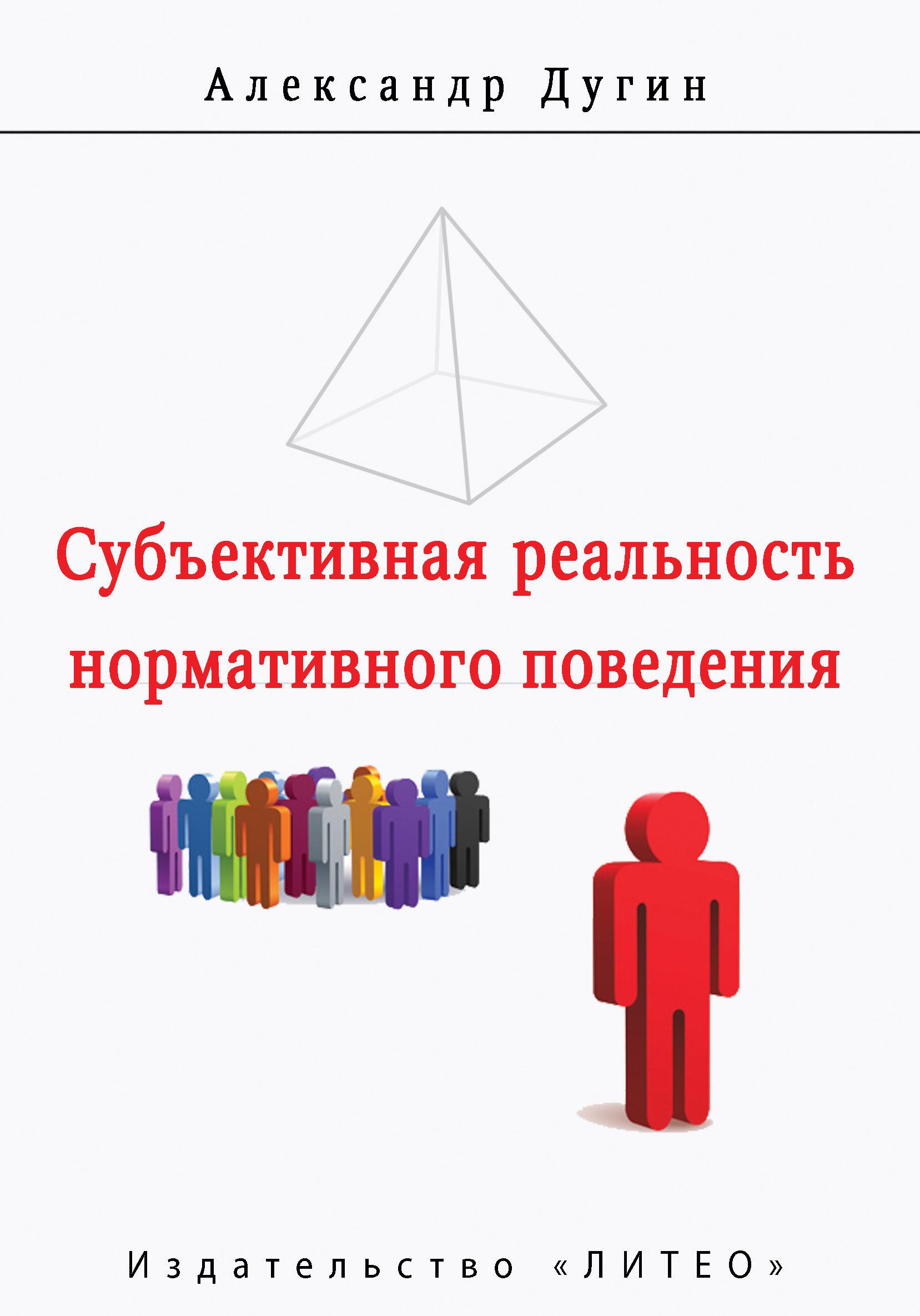 А. Дугин «Субъективная реальность нормативного поведения и речи»