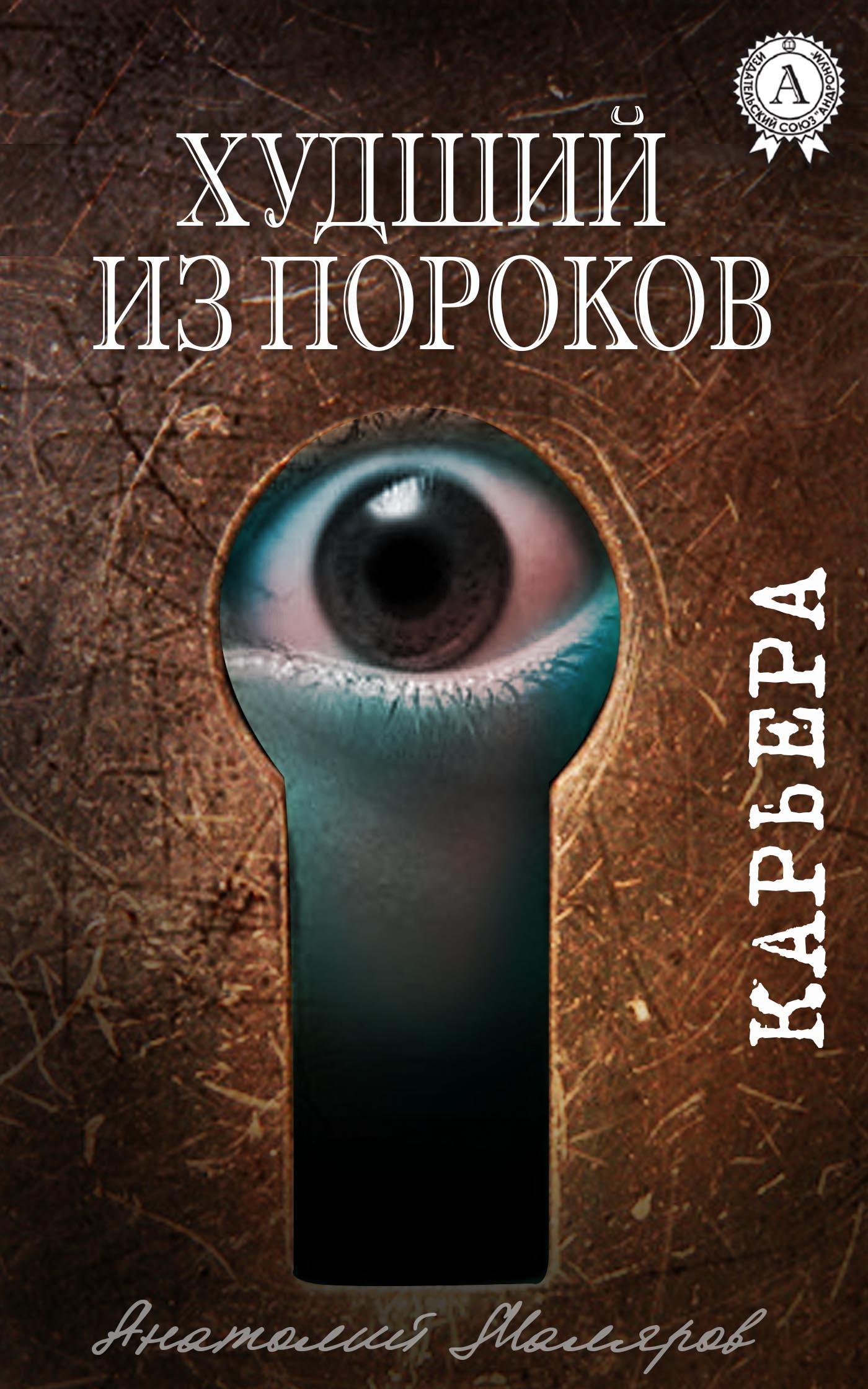 Анатолий Маляров «Худший из пороков»