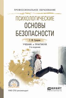 Психологические основы безопасности 2-е изд., испр. и доп. Учебник и практикум для СПО